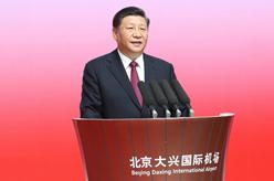 習近平出席北京大興國際機場投運儀式並宣布機場正式投入運營