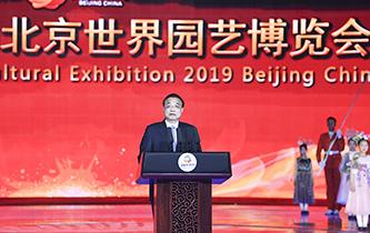 2019年中國北京世界園藝博覽會圓滿閉幕 李克強出席閉幕式