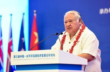 第三屆中國-太平洋島國經濟發展合作論壇開幕