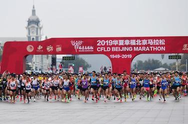 田徑——2019北京馬拉松開賽