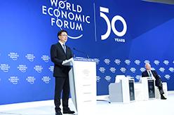 韓正出席達沃斯世界經濟論壇2020年年會並致辭