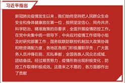 中共中央政治局常務委員會召開會議 分析新冠肺炎疫情形勢研究加強防控工作 中共中央總書記習近平主持會議