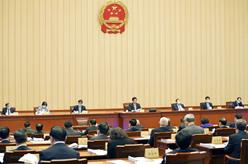 栗戰書主持十三屆全國人大常委會第十七次會議閉幕會並作講話