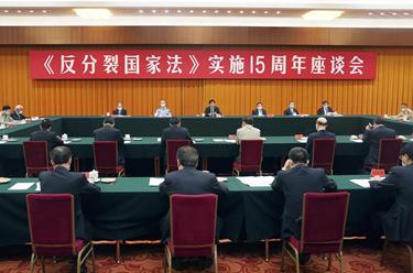 《反分裂國家法》實施15周年座談會在京隆重舉行 栗戰書出席並發表講話