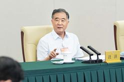 全國政協十三屆常委會第十二次會議舉行專題分組討論 汪洋參加討論