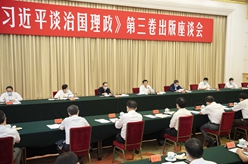 王滬寧出席《習近平談治國理政》第三卷出版座談會並講話