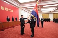 習近平向中國人民警察隊伍授旗並致訓詞