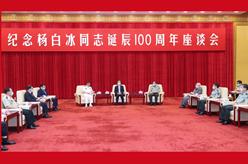 紀念楊白冰同志誕辰100周年座談會在京舉行 趙樂際出席