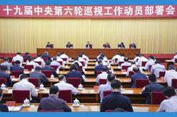 趙樂際出席十九屆中央第六輪巡視工作動員部署會並講話