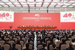習近平在深圳經濟特區建立40周年慶祝大會上發表重要講話