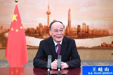 王岐山在第二屆外灘金融峰會開幕式上發表致辭