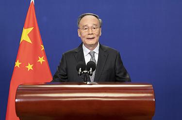 王岐山在2020年創新經濟論壇上發表主旨演講
