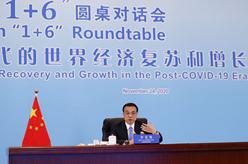 """李克強同主要國際經濟機構負責人舉行第五次""""1+6""""圓桌對話會"""