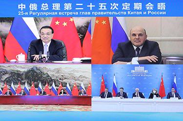 李克強同俄羅斯總理米舒斯京共同主持中俄總理第二十五次定期會晤 韓正出席