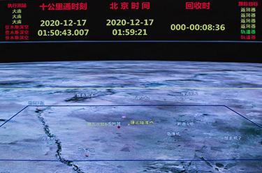 嫦娥五號返回器攜帶月球樣品安全著陸