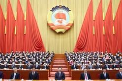 全國政協十三屆四次會議在北京開幕