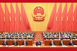 十三屆全國人大四次會議在北京開幕
