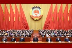 全國政協十三屆四次會議在京閉幕