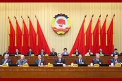 全國政協十三屆常委會第十六次會議舉行 汪洋主持