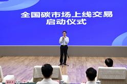 全國碳排放權交易市場上線交易正式啟動 韓正出席啟動儀式