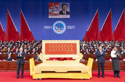 慶祝西藏和平解放70周年大會隆重舉行