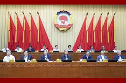 全國政協十三屆常委會第十八次會議開幕 汪洋出席