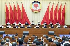 全國政協十三屆常委會第十八次會議舉行全體會議 汪洋出席