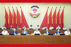 全國政協十三屆常委會第十八次會議閉幕 汪洋主持並講話