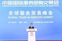 韓正出席2021年中國國際服務貿易交易會全球服務貿易峰會