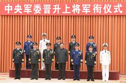 中央軍委舉行晉升上將軍銜儀式