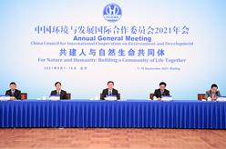 韓正出席中國環境與發展國際合作委員會2021年年會並講話