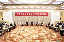 紀念孫孚淩同志誕辰100周年座談會在京舉行 汪洋出席