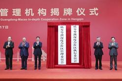 韓正出席橫琴粵澳深度合作區管理機構揭牌儀式並在廣東珠海調研