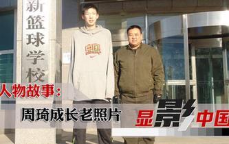 """【顯影中國】籃球""""奇才""""周琦成長老照片"""