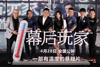 懸疑電影《幕後玩家》在京舉行首映禮