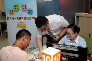 廣州優化營商環境 新企業開辦最快只需一天