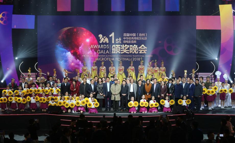 中華優秀傳統文化頌微電影盛典在河北滄州舉行