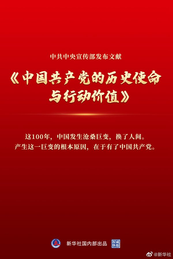中宣部发布文献《中国共产党的历史使命与行动价值》