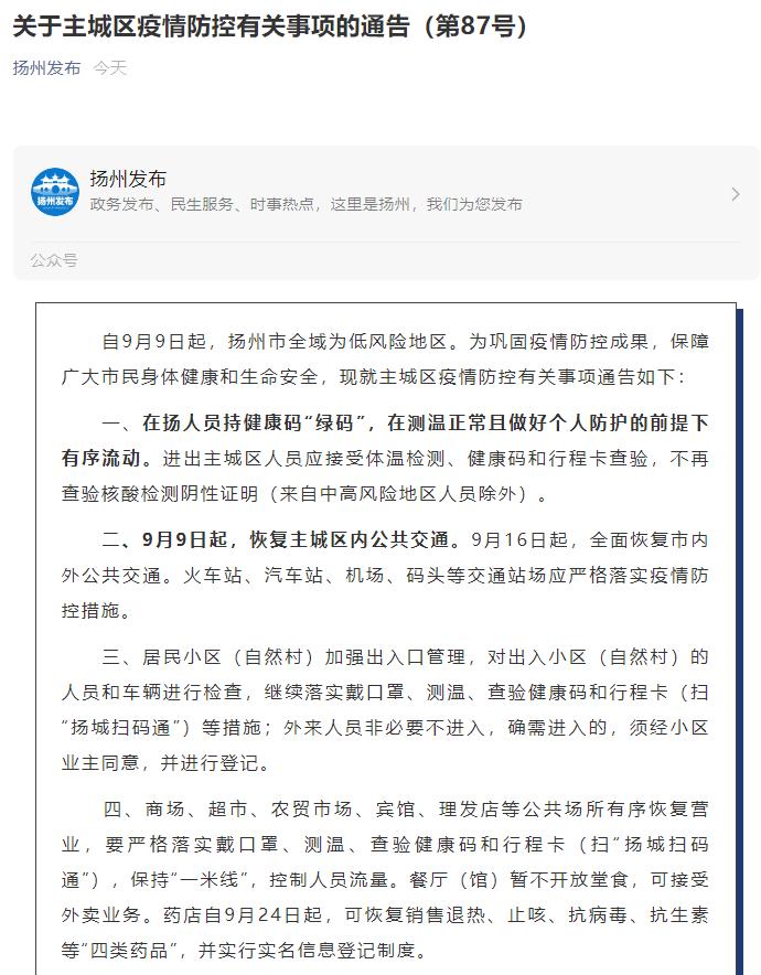 江苏扬州恢复主城区公交车和出租汽车运营