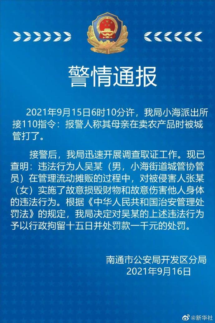 江苏南通拎摔老人城管被行拘15日并处罚款1000元