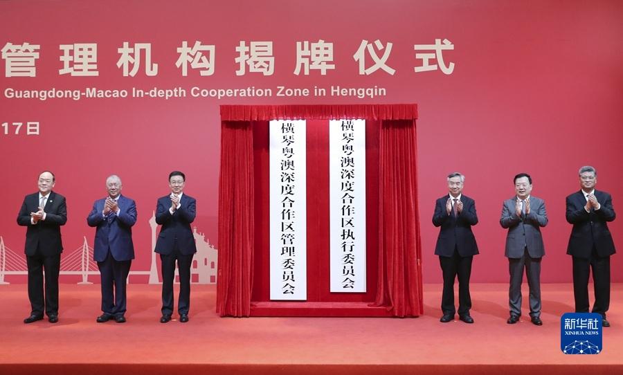 韩正出席横琴粤澳深度合作区管理机构揭牌仪式并在广东