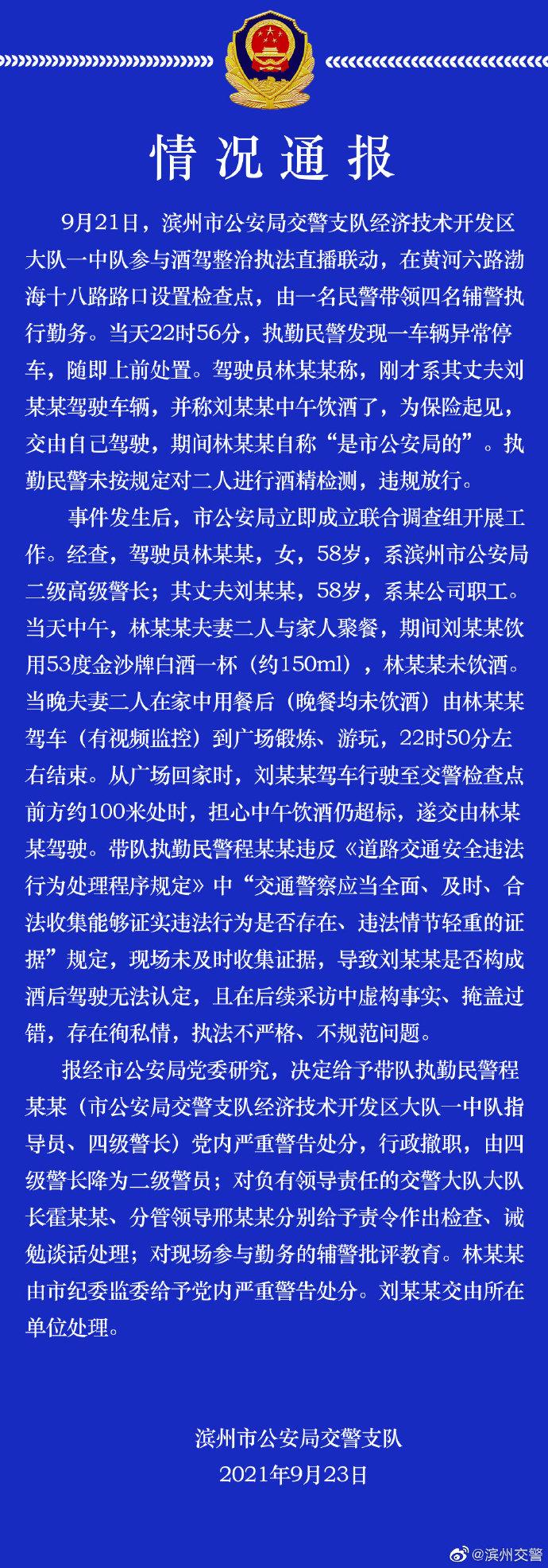 """山东滨州通报查酒驾放行""""公安局""""人员:多人被处理"""