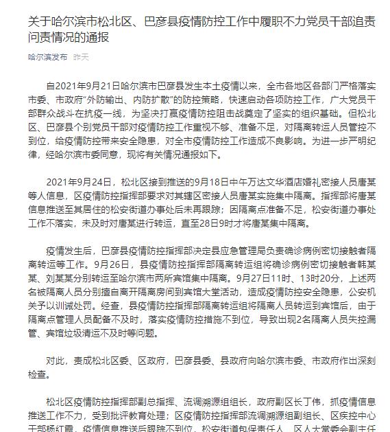 新冠疫情防控工作中履职不力,哈尔滨多名干部被追责问责