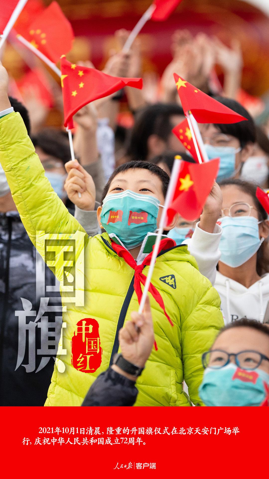 这就是中国丨最美不过那一抹红!