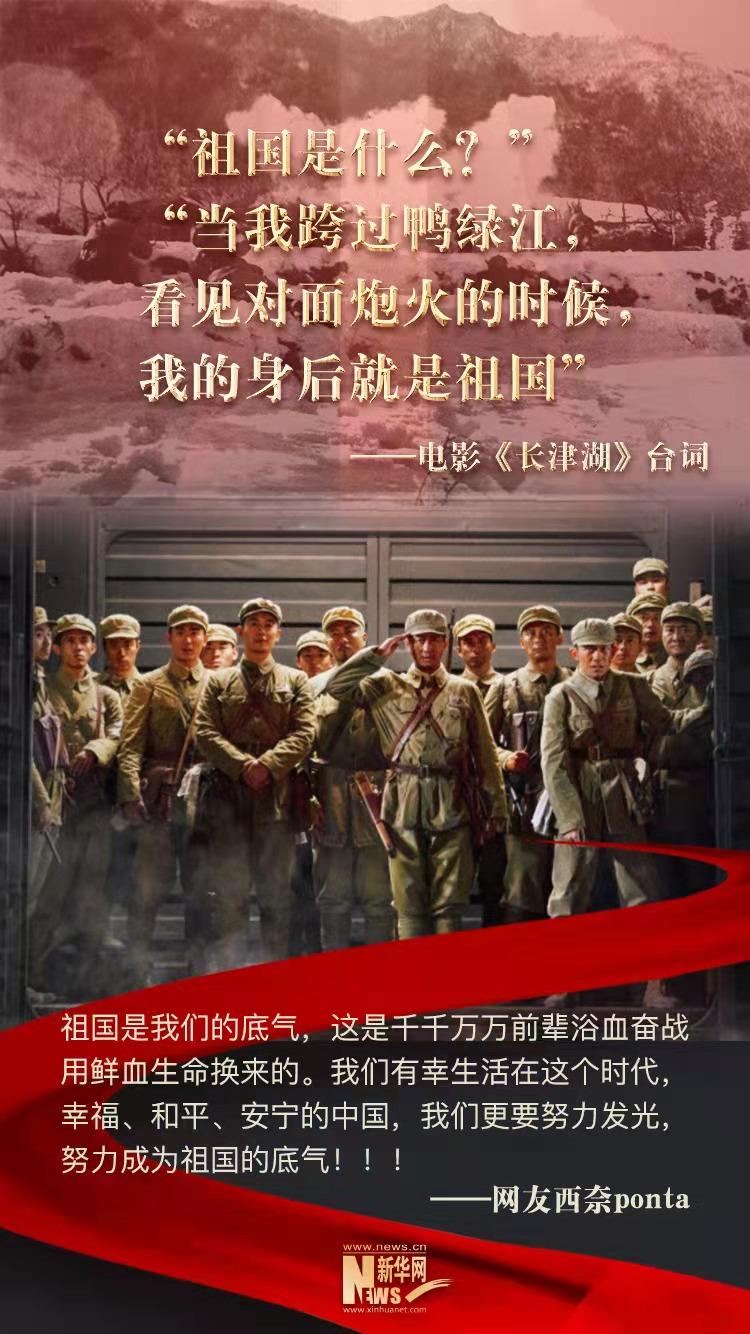 """《长津湖》里这六句话,让网友集体""""破防""""!(图1)"""
