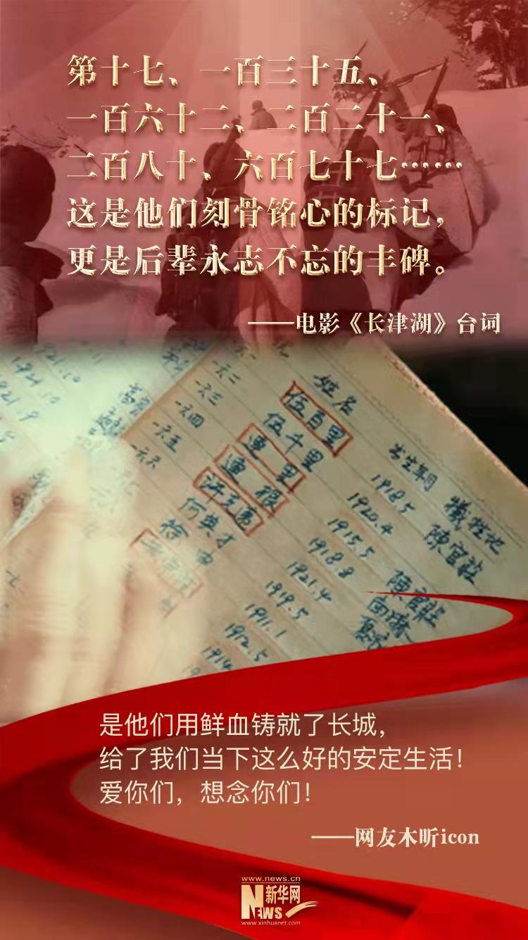"""《长津湖》里这六句话,让网友集体""""破防""""!(图3)"""