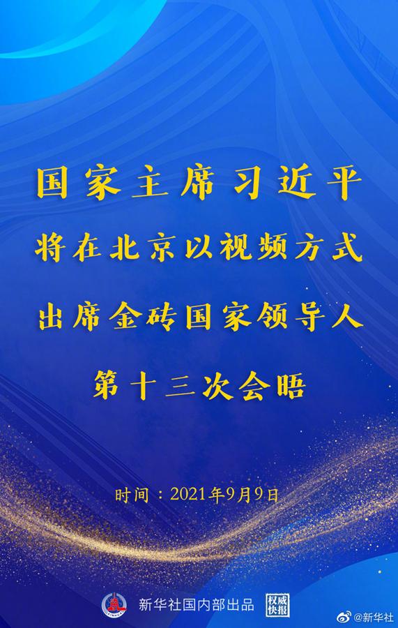 权威快报丨习近平将出席金砖国家领导人第十三次会晤