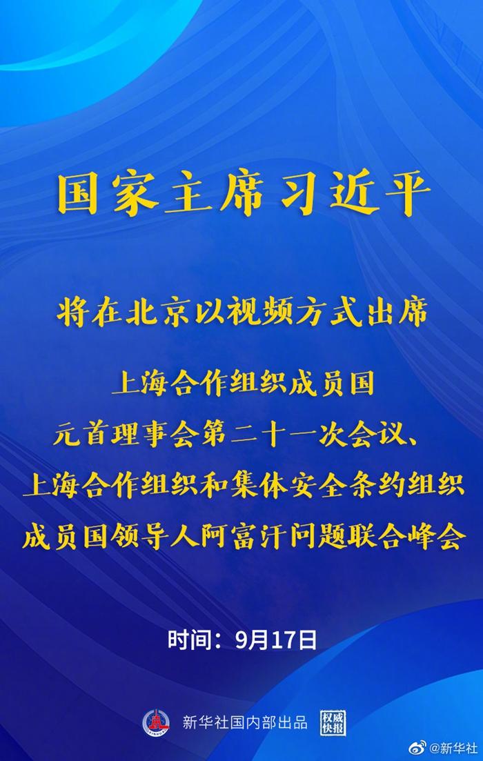 习近平将出席上海合作组织成员国元首理事会第二十一次会议、 上海合作组织和集体安全条约组织成员国领导人阿富汗问题联合峰会