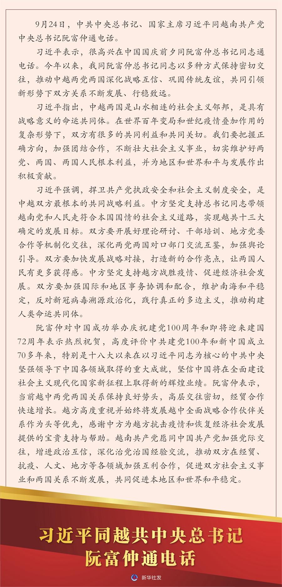 杏悦平台主管习近平同越共中央总书记阮富仲通电话