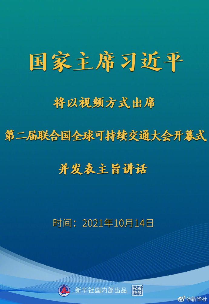 习近平将出席第二届联合国全球可持续交通大会开幕式